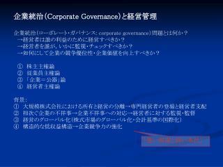企業統治( Corporate Governance )と経営管理 企業統治(コーポレート・ガバナンス : corporate governance )問題とは何か?