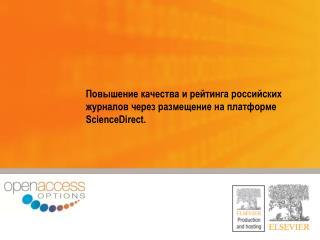 Повышение качества  и  рейтинга российских журналов через размещение на платформе  ScienceDirect.