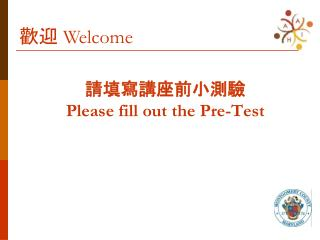 請填寫講座前小測驗 Please fill out the  Pre-Test
