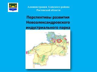 Администрация Азовского района  Ростовской области