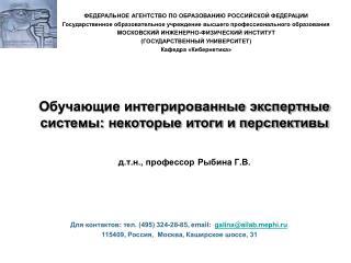 Для контактов :  тел. (495) 324-28-85,  email: galina@ailabphi.ru