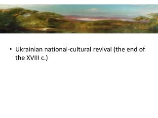 Ukrainian  national-cultural  revival ( the  end of  the XVIII c. )