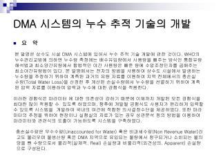 DMA  시스템의 누수 추적 기술의 개발