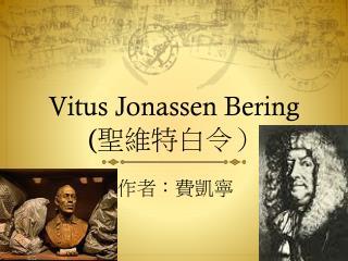 Vitus  Jonassen  Bering ( 聖維特白令)