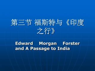 第三节 福斯特与 《 印度之行 》