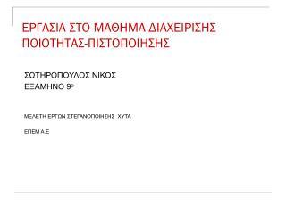 ΕΡΓΑΣΙΑ ΣΤΟ ΜΑΘΗΜΑ ΔΙΑΧΕΙΡΙΣΗΣ ΠΟΙΟΤΗΤΑΣ-ΠΙΣΤΟΠΟΙΗΣΗΣ