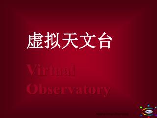 ?????   Virtual Observatory