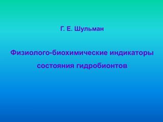 Г. Е. Шульман Физиолого-биохимические индикаторы состояния гидробионтов