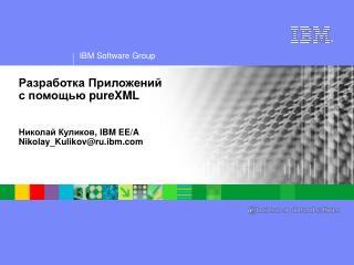 Разработка Приложений с помощью  pureXML Николай Куликов , IBM EE/A Nikolay_Kulikov@ru.ibm