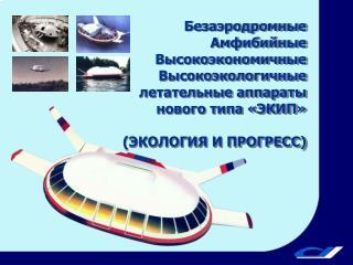 Безаэродромные Амфибийные Высокоэкономичные Высокоэкологичные летательные аппараты