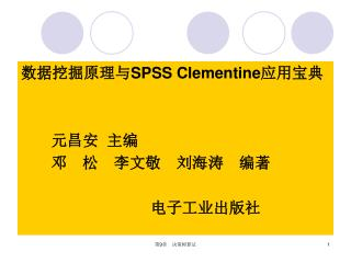 数据挖掘原理与 SPSS Clementine 应用宝典        元昌安  主编         邓 松 李文敬 刘海涛 编著