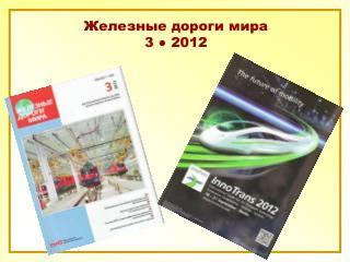 Железные дороги мира 3 ● 2012