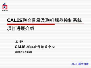 CALIS 联合目录及联机规范控制系统项目进展介绍