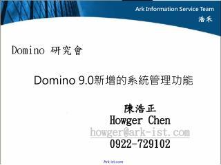 Domino  研究會 Domino 9.0 新增的系統管理功能