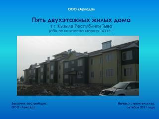 Пять двухэтажных жилых дома  в г. Кызыле Республики Тыва (общее количество квартир-163 кв. )