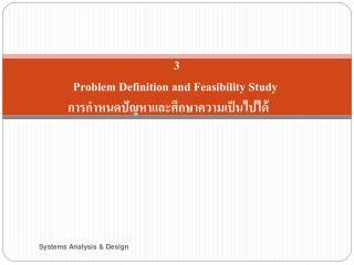 3 Problem Definition and Feasibility Study       การกำหนดปัญหาและศึกษาความเป็นไปได้