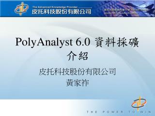 PolyAnalyst 6.0  資料採礦介紹