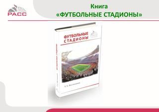 Книга «ФУТБОЛЬНЫЕ СТАДИОНЫ»