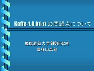 Kaffe-1.0.b1-rt  の問題点について