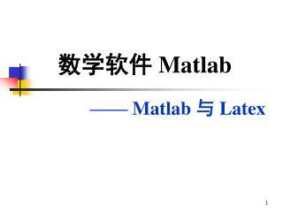 数学软件  Matlab