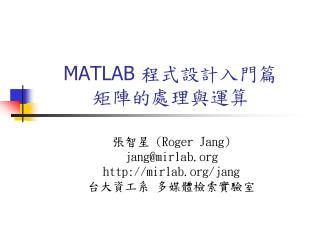 MATLAB  程式設計入門篇 矩陣的處理與運算