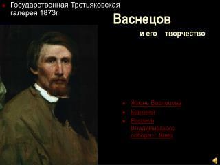 Васнецов и его    творчество