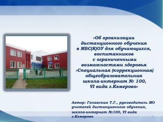 «Об организации дистанционного обучения  в МБС(К)ОУ для обучающихся, воспитанников
