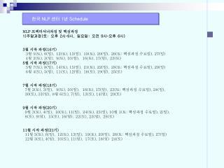 한국  NLP  센터 1년  Schedule