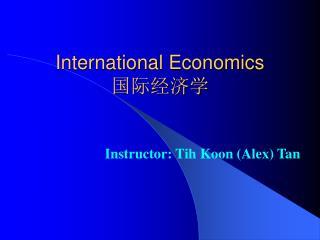 International Economics 国际经济学