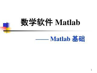 ????  Matlab