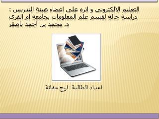 اعداد الطالبة : اريج عفانة