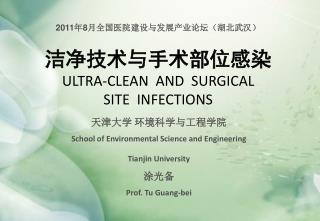 洁净技术与手术部位感染   ULTRA-CLEAN  AND  SURGICAL SITE  INFECTIONS