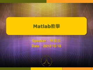 Matlab 教學