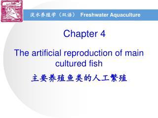 淡水养殖学(双语) Freshwater Aquaculture