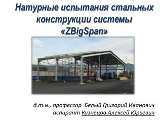Натурные испытания стальных конструкции системы  « ZBigSpan »