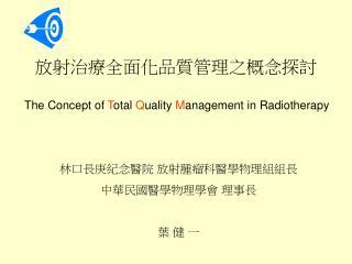 放射治療全面化品質管理之概念探討
