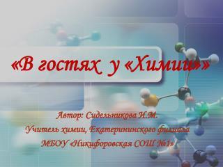 «В гостях  у «Химии»»