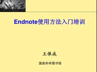Endnote 使用方法入门培训