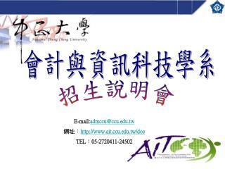 E-mail: admccu@ccu.tw 網址: aitu.tw/doc   TEL : 05-2720411-24502