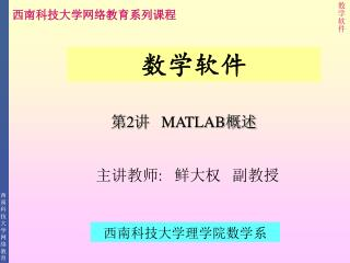第 2 讲    MATLAB 概述