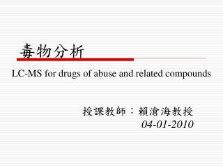 LC-MS for drugs of abuse and related compounds