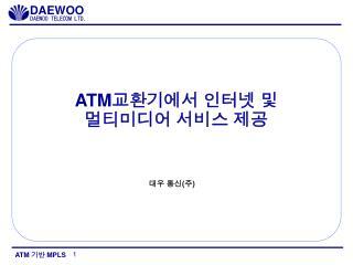 ATM 교환기에서 인터넷 및 멀티미디어 서비스 제공