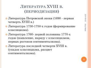 Литература  XVIII  в. (периодизация)