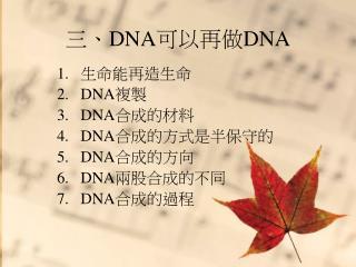 三、 DNA 可以再做 DNA