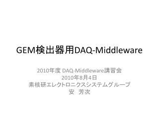 GEM ???? DAQ-Middleware