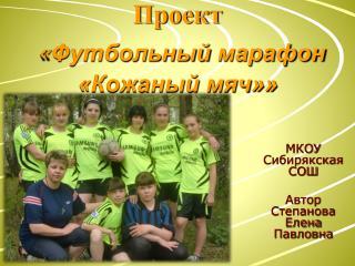 Проект « Футбольный марафон  «Кожаный мяч»»