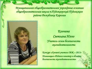 Колчина  Светлана Юозо Учитель основ безопасности жизнедеятельности