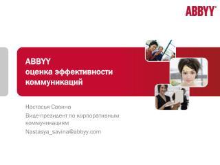 ABBYY  оценка эффективности коммуникаций