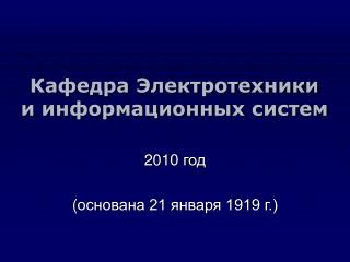Кафедра Электротехники и информационных систем