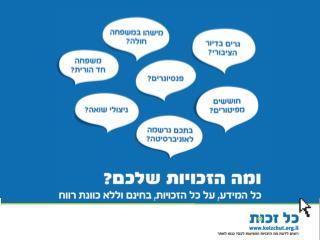 הדרכה על שימוש באתר  ' כל-זכות ' קורס  הסמכת ממונים על העמדת מידע לציבור ירושלים 18.06.2014